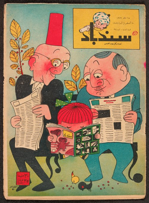 Comics and Cartoon Art From the Arab World