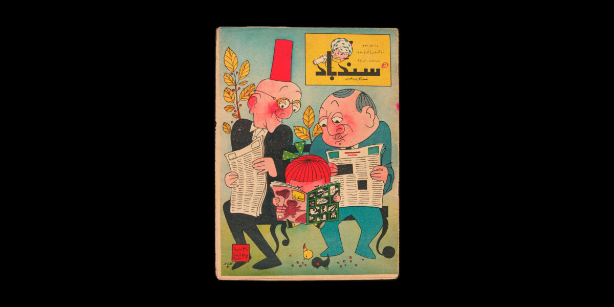 Comics and Cartoon Art From the Arab World at the British Library