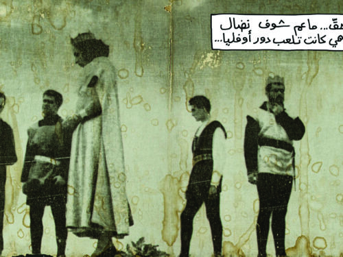 An old sepia tinted photograph from the archive of the Arab Image Foundation.