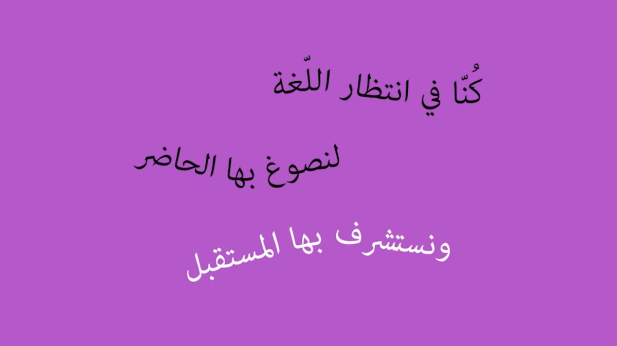 karaoke words in Arabic