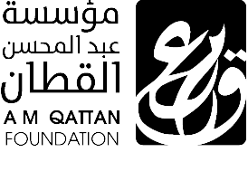 A.M. Qattan Foundation logo